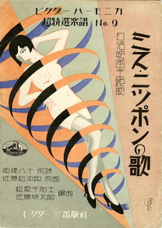 4 Saitō Kazō_Song of Miss Nippon_songbook cover_1930_color lithograph, inks on paper